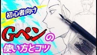 【初心者向け】Gペンの使い方とコツ!おすすめのペン先とペン軸