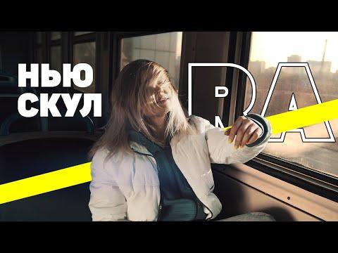 НОВАЯ ШКОЛА НЬЮ СКУЛ/ OFFICIAL VIDEO/ VLADYSLAVA RA/4К