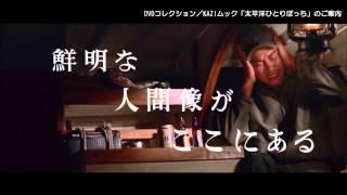 主演:石原裕次郎、監督:市川 崑のコンビが生んだ超大作映画「太平洋ひ...