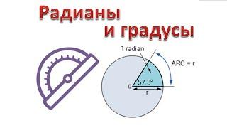 Что такое радиан?