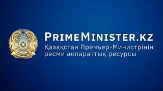 #LIVE Заседание Правительства Казахстана (01.10.2019)