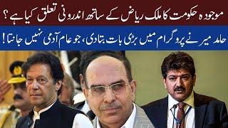 Hamid Mir reveals relationship between Malik Riaz & current government | 6 December 2019 | 92NewsHD