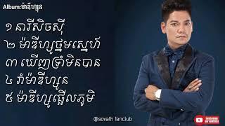 ជម្រើសបទម៉ាឌីហ្សូនសុទ្ធ ព្រាបសុវត្ថិ old song Khmer New year preap sovath