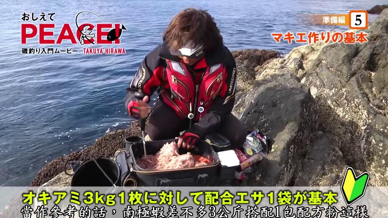 平和卓也 「おしえてPEACE」 磯釣教學準備篇5 餌料製作的基本準備 (中文字幕) - YouTube