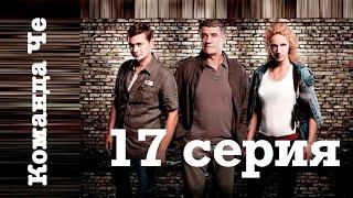 Команда Че. Сериал. 17 серия