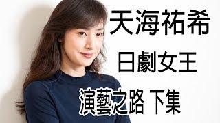 天海祐希 | 寶塚歌劇團 到 日劇女王 | 天海祐希 這位不結婚 的 boss 女王 的演藝之路(下集)| あまみ · ゆうき | Amami Yūki