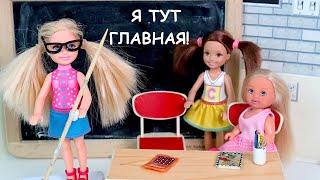 Кто Тайный Поклонник? Любовные Открытки На День Валентина Мультики Барби Про Школу IkuklaTV