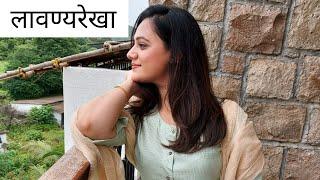 लावण्य रेखा (Lavanya Rekha)  Ba Bha Borkar   Marathi Kavita   Spruha Joshi   Poems