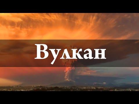 Всё о вулканах строение, факты, определения, полезные