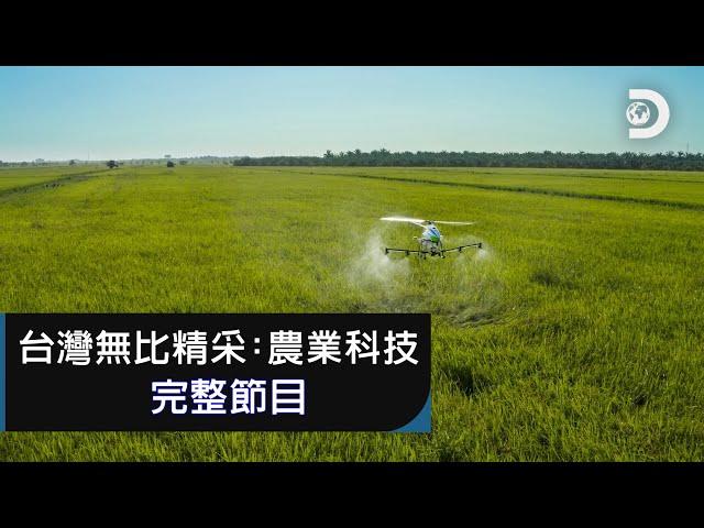 [完整節目] 三個最強台灣農業科技,行銷國際也守護地球:《台灣無比精采:農業科技》