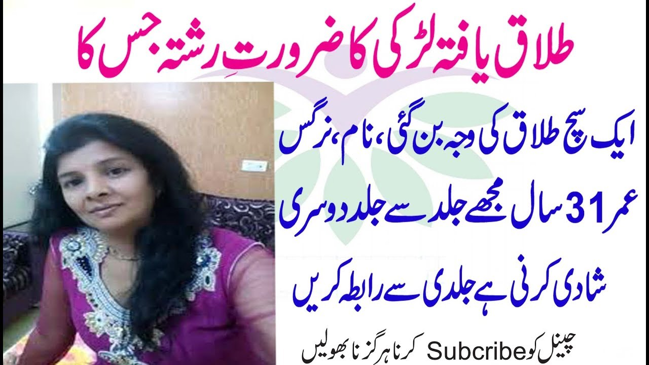 widow lady ka zarort e rishta 31 year old female check details in urdu hindi