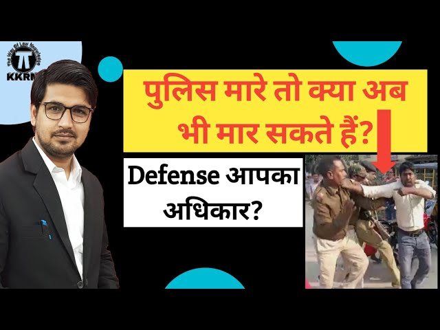 पुलिस बिना वजह मारे तो क्या हम भी मार सकते हैं!पुलिस की पिटाई कर सकते हैं क्या!kanoon ki Roshni Mein