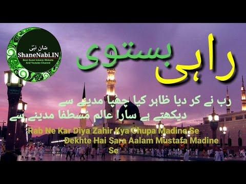 Rahi Bastavi New Naat's 2017 Rab Ne Kar Diya Zahir Kya Chupa Madine Se Full Naat Shamim Faizi Naat