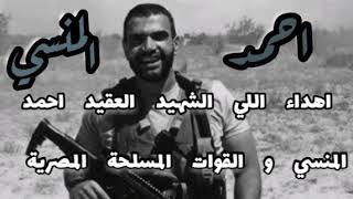 اخر كلمات الشهيد البطل احمد المنسي وحش سيناء ع اغنيه حزينه 💔