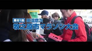 第61回 田沼意次 牧之原市マラソン大会」の様子 開催日:平成30年2月11...