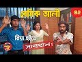 Download Bangla Comedy Natok 2018: Basic Ali-42 | Natok New 2018 | Tawsif Mahbub Natok