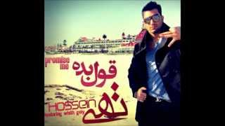 Hossein Tohi - Ghol Bede (Promise Me)