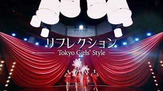 東京女子流 - リフレクション