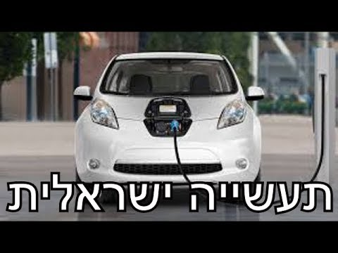 תעשיית הרכב הישראלית
