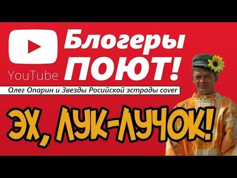 Песня Блогеры ПОЮТ - Эх, Лук-Лучок (Звезды российской эстрады cover) в mp3 320kbps