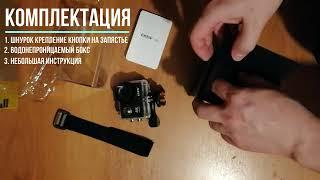 видео: Распаковка бюджетной экшен-камеры  EKEN H9R, с сайта Алиэкспресс.