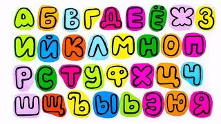 Буквы Русского Алфавита от А до Я. Для детей.