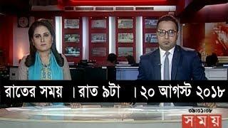 রাতের সময় | রাত ৯টা  | ২০ আগস্ট ২০১৮  | Somoy tv bulletin 9pm | Latest Bangladesh News HD