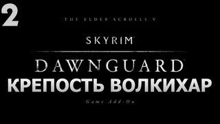 SKYRIM - DAWNGUARD - [Крепость Волкихар] #2