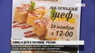 Блины и дети в гостинице «Россия»