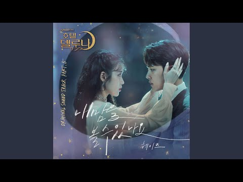 Can You See My Heart (내 맘을 볼수 있나요)