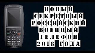 новый секретный российский военный телефон 2018 года