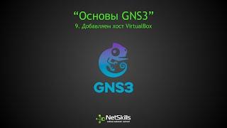 9.Основы GNS3. Добавляем хост VirtualBox