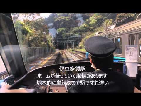 2016415伊豆急下田 アルファリゾート21展望座席⑧熱海→伊東