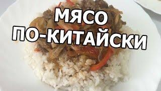 Мясо говядина по китайски от Ивана!(МОЙ САЙТ: http://ot-ivana.ru/ ☆ Уйгурская кухня: ..., 2016-05-22T16:54:58.000Z)