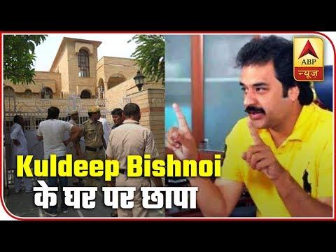 IT Searches Haryana Cong Leader Kuldeep Bishnoi's Premises | ABP News