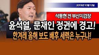 윤석열, 문재인 정권에 경고!!! (석동현 전 부산지검장) / 신의한수