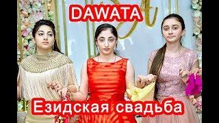 #Eзидская Dawata Энергичное окончание Свадьбы 2019