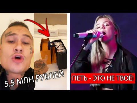 Куда Моргенштерн потратил 5,5 млн рублей? Адушкина спела песню Арианы Гранде
