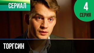 ▶️ Торгсин 4 серия - Мелодрама | Фильмы и сериалы - Русские мелодрамы