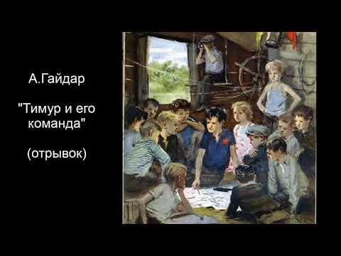 """А.Гайдар """"Тимур и его команда"""" (в сокращении)"""