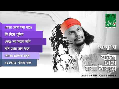 বাউল বেশে রবী ঠাকুর | Mp3 Album |  Rinku | Rabindranath Tagore | Samporka | 2017