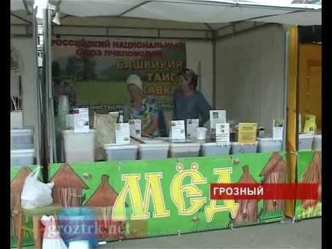 Ярмарка меда начала свою работу Чечня.