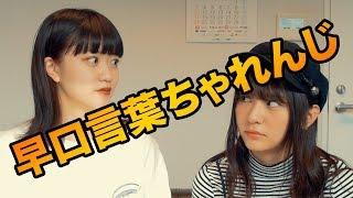 初投稿の『【野元空・林田真尋】そらまひちゃんねる開設!』で、「右の...