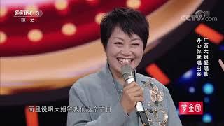 [黄金100秒]如果感到快乐你就唱唱歌 广西大姐一开心就要大声歌唱| CCTV综艺