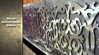 ООО «ИнФеррум» - производитель металлоизделий в Москве.(Производство металлоизделий, таких как: POS оборудование, малые архитектурные формы, металлоконструкции,..., 2014-09-16T19:48:32.000Z)