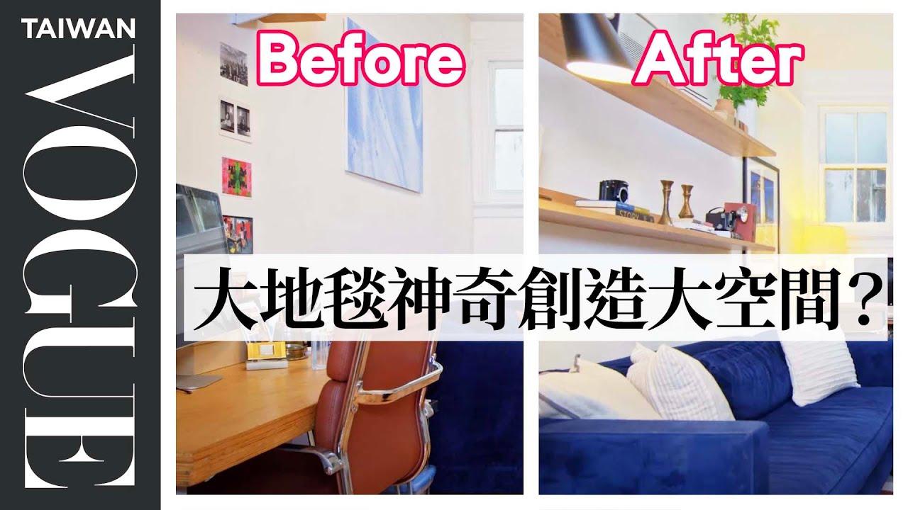 2.5小時華麗改造紐約小公寓!善用植物與牆面創造空間感Pro Designer Updates A NYC Living Room In 2 5 Hours|打開名人豪宅|Vogue Taiwan
