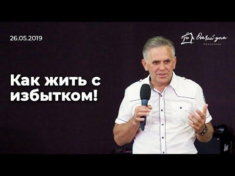 Александр Хомяков — Как жизнь с избытком!