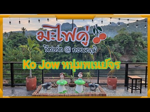EP.20 มะไฟคู่รีสอร์ท อ.ทองผาภูมิ จ. กาญจนบุรี   Ko Jow โก้ โจว