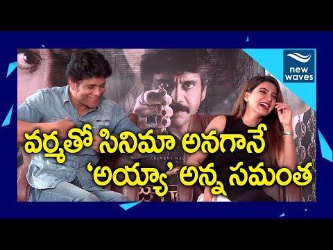 Akkineni Nagarjuna Next Movie With Ram Gopal Varma | Samantha Nagarjuna Interview | New Waves