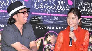釜山国際映画祭と釜山市により製作された3話オムニバス映画『カメリア/Camellia』。この作品の記者会見が8月10日に都内で行われ、3話のうちの1本...